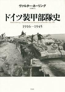 ヴァルター ネーリング『ドイツ装甲部隊史 1916-1945』