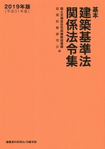 基本 建築基準法関係法令集 2019