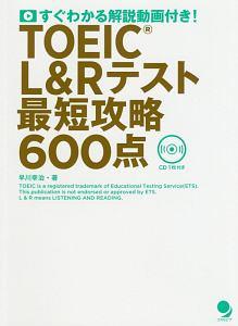 TOEIC L&Rテスト 最短攻略600点 すぐわかる解説動画付き!