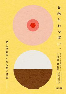 リーマン・F・近藤『お米とおっぱい。』