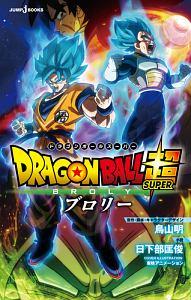 ドラゴンボール超-スーパー- ブロリー<劇場版>