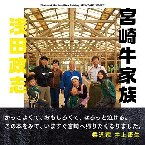 宮崎牛家族