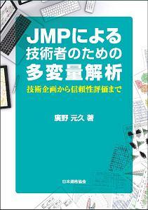 『JMPによる技術者のための多変量解析』鈴木雅之