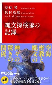『縄文探検隊の記録』夢枕獏
