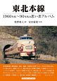 東北本線 1960~1990年代の思い出アルバム