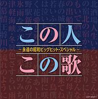 決定盤 この人この歌~永遠の昭和ビッグヒット・スペシャル~