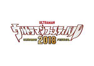 ウルトラマン THE LIVE ウルトラマンフェスティバル2018 第2部「時代を染めろ!伝説のウルトラ兄弟」