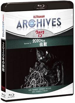ULTRAMAN ARCHIVES『ウルトラQ』Episode 19「2020年の挑戦」