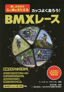 『カッコよく走ろう!BMXレース』ベースボール・マガジン社