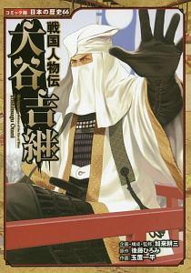 戦国人物伝 大谷吉継 日本の歴史<コミック版>66