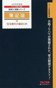 『簿記論 完全無欠の総まとめ 税理士受験シリーズ 2019』荻野清子