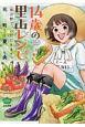 14歳の里山レシピ 東吉野で、いただきます
