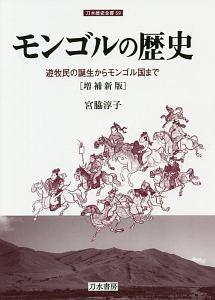 モンゴルの歴史<増補新版>