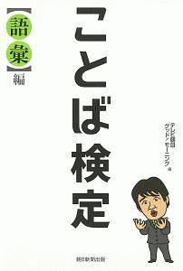 『ことば検定 【語彙】編』有田哲平