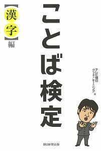 『ことば検定 【漢字】編』有田哲平