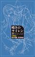 嘆きのサイレン クラッシュ・ブレイズコミック・バージョン<新装版>(下)