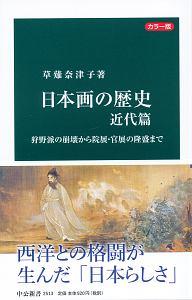 草薙奈津子『日本画の歴史<カラー版> 近代篇』