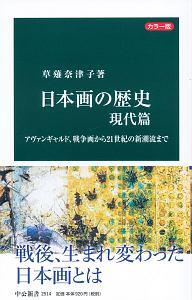 日本画の歴史<カラー版> 現代篇