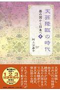 『天孫降臨の時代 倭の国から日本へ4』阿上万寿子