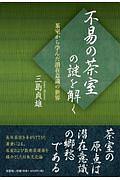三島貞雄『不易の茶室の謎を解く』
