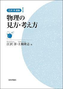 物理学の見方・考え方 江沢洋選集1