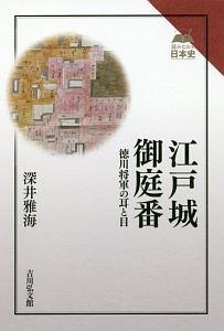 江戸城御庭番 読みなおす日本史