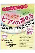 『はじめてのたのしいピアノの弾き方』A.T.