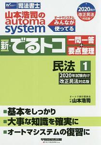 司法書士 山本浩司のautoma system 新・でるトコ 一問一答+要点整理 民法