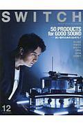SWITCH 36-12 特集:50 PRODUCTS FOR GOOD SOUND-良い音のための50のモノ