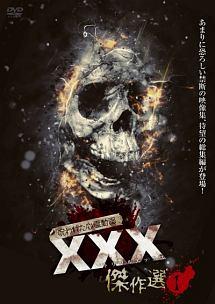呪われた心霊動画 XXX(トリプルエックス) 傑作選(1)