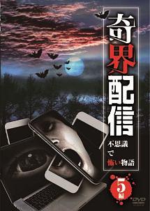 奇界配信 不思議で怖い物語 5編
