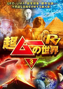 超ムーの世界R7 vol.3