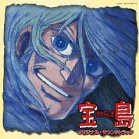 Columbia Sound Treasure Series「宝島」オリジナル・サウンドトラック
