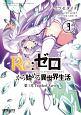 Re:ゼロから始める異世界生活 第三章 Truth of Zero(9)