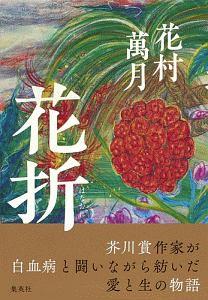 『花折』ケン・ダウリオ