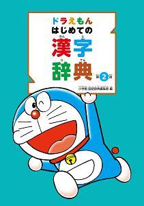 ドラえもん はじめての漢字辞典<第2版>