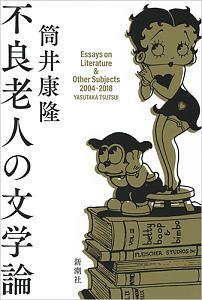 『不良老人の文学論』筒井康隆