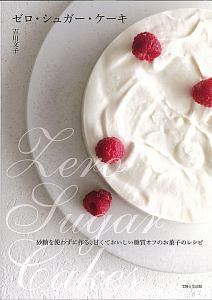 ゼロ・シュガー・ケーキ