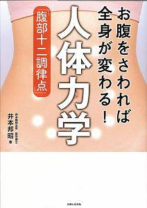 『お腹をさわれば全身が変わる!人体力学「腹部十二調律点」』小泉吉宏