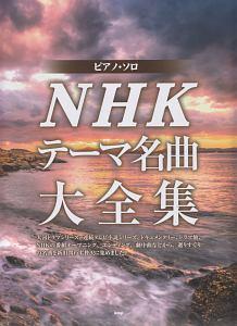 『NHKテーマ名曲大全集』花田七星