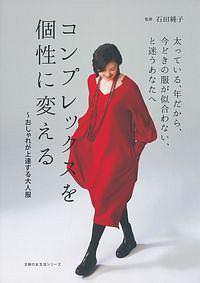 『コンプレックスを個性に変える~おしゃれが上達する大人服』石田純子