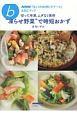 """切って冷凍、ムダなく保存 """"凍らせ野菜""""で時短おかず NHK「きょうの料理ビギナーズ」ABCブック"""