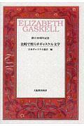 日本ギャスケル協会『比較で照らすギャスケル文学』