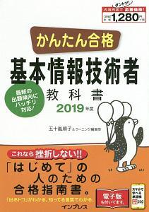 かんたん合格 基本情報技術者 教科書 2019