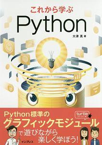 これから学ぶ Python