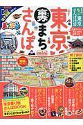 まっぷるmini 超詳細!もっと東京さんぽ地図