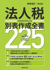 法人税別表作成全書225<税經通信保存版> 平成31年申告用