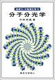 分子分光学 基礎コース物理化学2