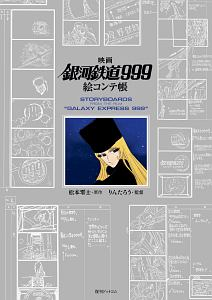 『映画「銀河鉄道999」絵コンテ帳』松本零士