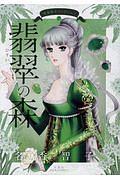 翡翠の森 名香智子コレクション7